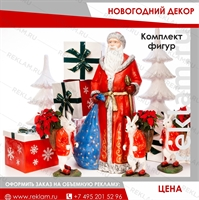 Новогодняя коллекция Дед Мороз и зайцы
