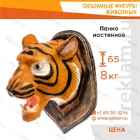 Панно декоративное Голова Тигра