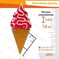 Муляж Мороженого Кремовое
