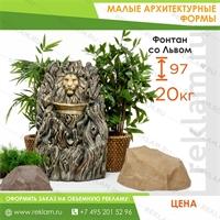 Декоративный Фонтан со Львом