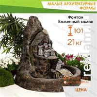 Фонтан Каменный замок
