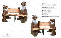 Садовая скамейка Балу