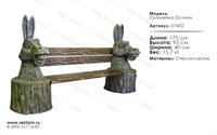 скамейка из полистоуна ослики 07402