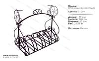 велостоянка велосипедик 71-204
