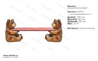 скамейка мишка косолапый F07011