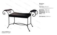 интерьерная кованая мебель 941-01