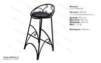 кованая мебель для кафе и ресторанов барный стул 325-05