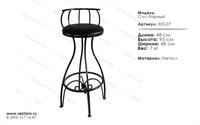 кованая мебель для кафе барный стул 325-07