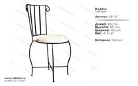 кованая мебель для ресторана стул 321-21