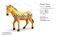 рекламная фигура лошадь-такси