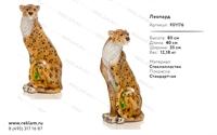 Ростовая фигура Леопард
