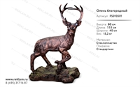 скульптура на заказ благородный олень FS010501