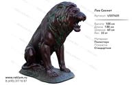 бронзовый лев сехмет US07620