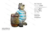 объемная фигура сказочная фигура кот с бочкой U07587