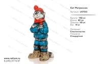 объемная фигура кот матроскин U07553